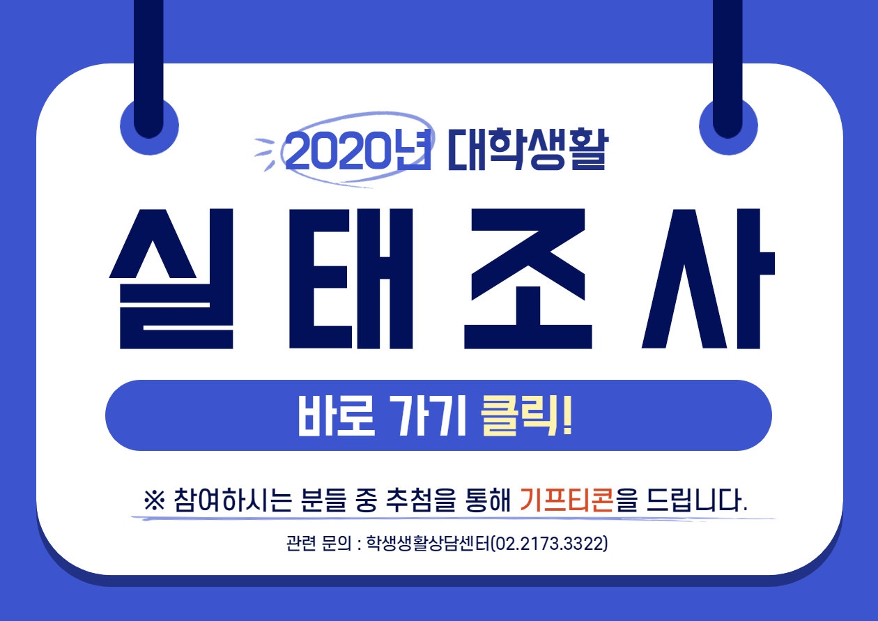 2020학년도 한국외국어대학교 학생상담센터에서 시행하는 대학생활 실태조사입니다.