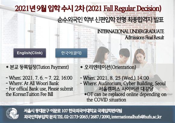 2020_Fall_admission_interview_notification_result