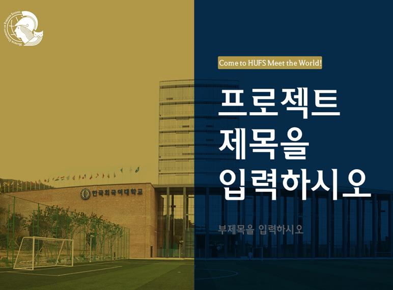 한국외대 PPT 템플릿 다운로드