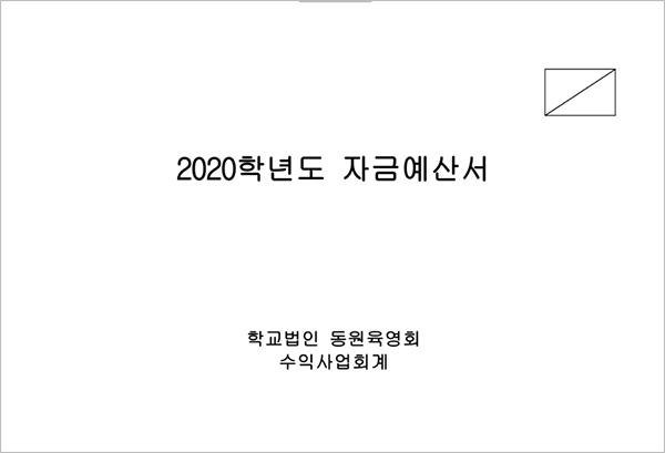 2020년 수익사업회계 자금예산서 공고