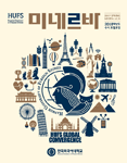 글로벌외대 2016 가을호