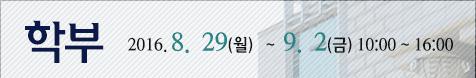 학부8월29일(월)~9월2일(금)10:00~16:00