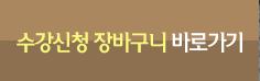 수강신청장바구니(학부)