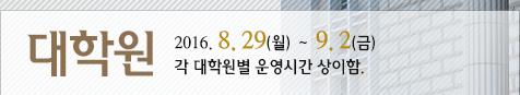 대학원8월29일(월)~9월2(금) 각대학원별 운영시간 상이함