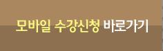 모바일수강신청(대학원)