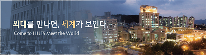 Hankuk University of Foreign Studies 60 Anniversary