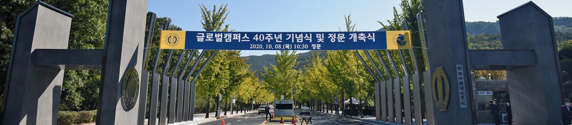 글로벌캠퍼스 40주년 기념식 및 정문 개축식 개최