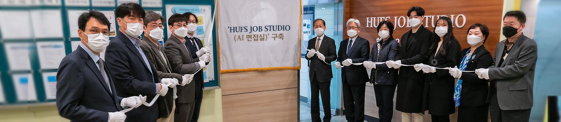 한국외대, 'HUFS JOB STUDIO(AI 면접실)' 구축
