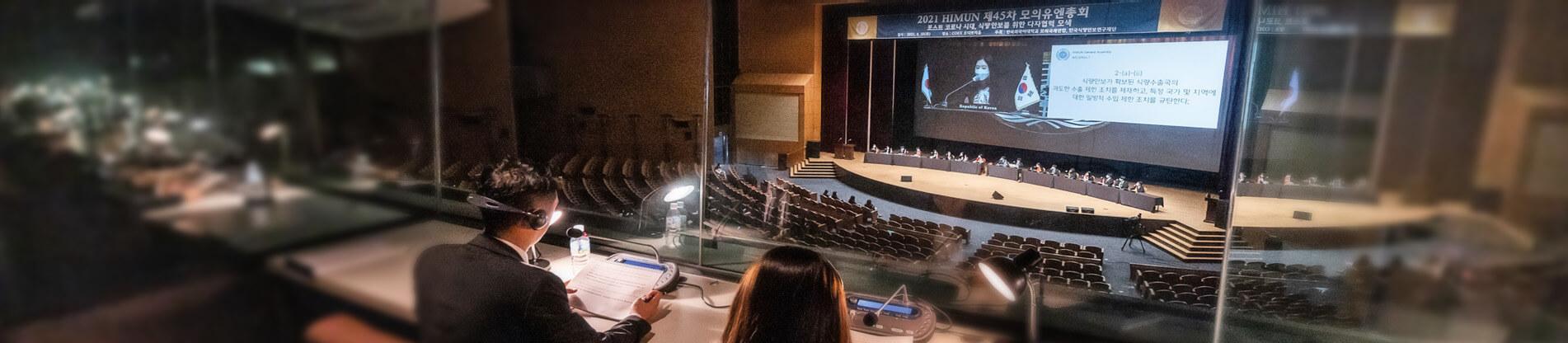 제45차 HIMUN 모의 유엔 총회