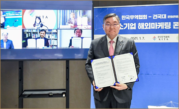 융합인재대학, 한국무역협회와 산학협력 MOU 체결