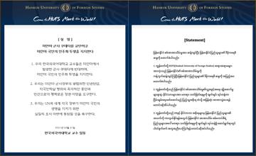 한국외대, 교수 188명 30개 언어로 미얀마 민주화운동 지지 성명 발표