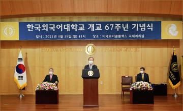한국외대, 개교 67주년 기념식 개최