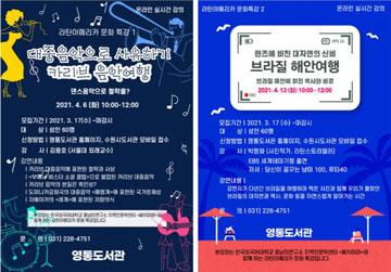 중남미연구소 HK+사업단 지역인문학센터 [빠차마마], 수원 영통도서관 온라인 일일강좌 개최