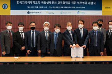 한국외대, 국립생태원과 교류 협력을 위한 업무협약 체결식 개최