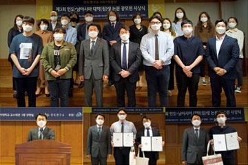 인도연구소 HK+사업단, 제3회 인도·남아시아 대학(원)생 논문 공모전 시상식 개최