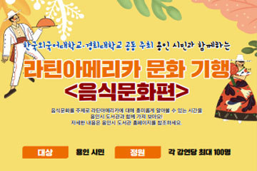 중남미연구소 HK+사업단, 용인시-경희대학교 중남미연구소 공동 주최 시민강좌 '라틴아메리카 문화 기행(음식문화편)' 1부 개최