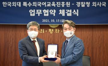 특수외국어교육진흥원, 경찰청 외사국과 업무협약 체결
