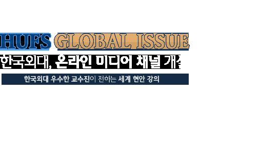 온라인 미디어 채널 개설, GLobal ISSUE