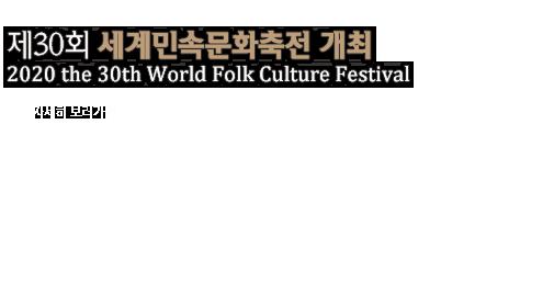 2020 제30회 세계민속문화축전(2020 the 30th World Folk Culture Festival) 개최