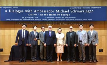 외교통상연구센터, 제11차 외교 포럼 개최