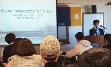 디지털인문한국학연구소, 전문가 초청 특강 개최