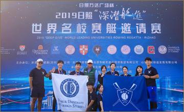 조정부, 2019 World Leading Universities Rowing Regatta at Rizhao 국제대회 참가