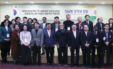 인도연구소 HK+사업단, 제47차 한국인도학회 정기학술대회 개최