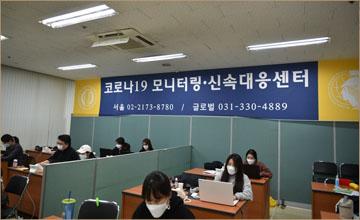코로나19를 대비하는 한국외대