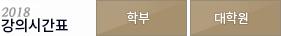 강의시간표