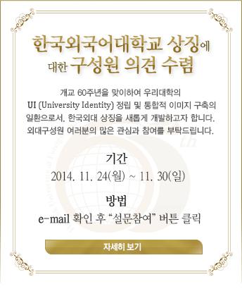 한국외국어대학교 상징에 대한 구성원 의견 수렴