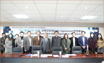 장모네 EU센터, 제주평화연구원과 공동으로 학술회의 개최
