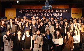 제 21기 KOTRA 해외무역관 현장실습 발대식 개최
