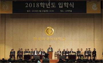 2018학년도 입학식 개최