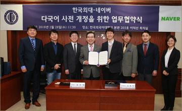 한국외대-네이버, 다국어 사전 개정을 위한 업무협약식 진행