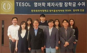 영어통번역학부 TESOL 영어학 전공 장학금 수여식 개최