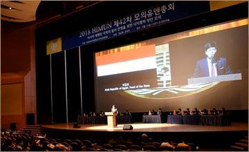 '제42차 한국외대 모의유엔총회(HIMUN) 행사 개최