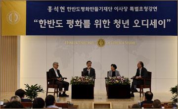 한국외대, 홍석현 한반도평화만들기재단 이사장 특강 개최