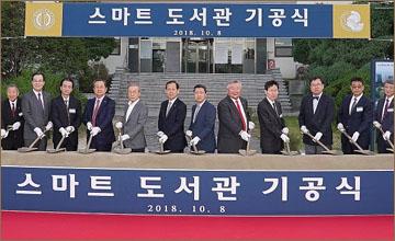 스마트 도서관 기공식 개최