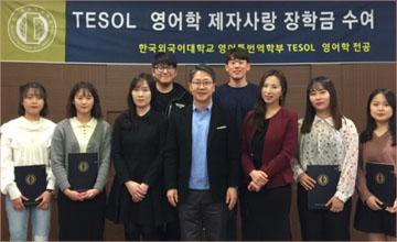 'TESOL 영어학 제자사랑 장학금' 수여식 개최