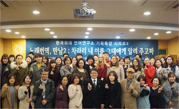 언어연구소, '언어연구소 기획특강 시리즈' 개최