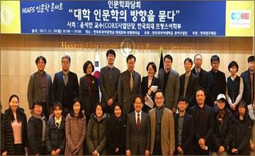 CORE 사업단, HUFS 인문학콘서트 개최