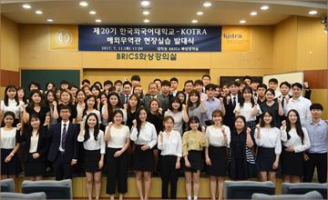 제 20기 KOTRA 해외무역관 현장실습 발대식 개최