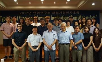 제32회 국내초청 세미나 개최