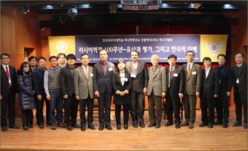 러시아연구소, 한국러시아사학회와 러시아혁명 100주년 기념학술대회 공동 개최