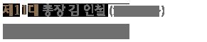 제 11대 총장 김인철 (2018.02~)