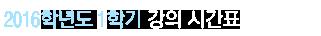 2015-2학기 강의시간표