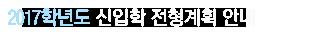 2016학년도 수시모집 원서접수:2015.9.9(수)10:00 ~ 9월12일(토)18:00
