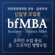 bfMBA