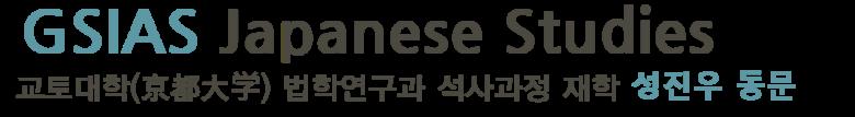 교토대학 법학연구과 재학 성진우 동문