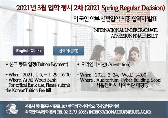 2021_Spring_admission_final+result+for+regular+decision_20210105.jpg